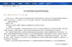 河南疾控中心发布提醒:近期不要前往这些地区