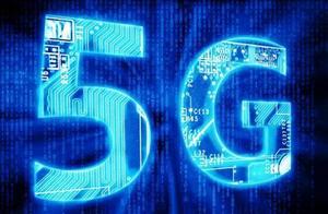 短短一年,5G已覆盖所有地级市!网友:5G套餐再便宜点就完美