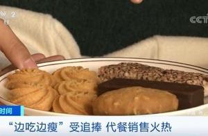"""""""边吃边瘦""""受追捧,代餐销售火热!但真的适合你吗?"""