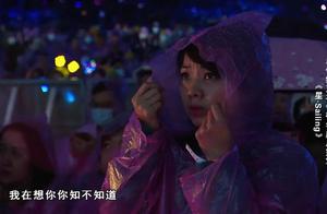 2020中国好声音冠军-单依纯的妈妈穿着雨衣☔️在为女儿加油