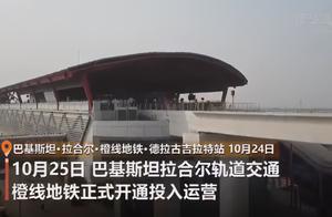 中国造巴基斯坦首条地铁正式开通