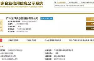"""广州恒大俱乐部已完成企业更名 改为""""广州足球俱乐部"""""""