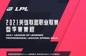 《英雄联盟》2021 LPL 春季赛赛程公布