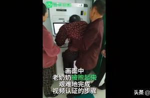 94岁老人激活社保卡被儿子抱起做人脸识别,银行致歉:服务意识不浓