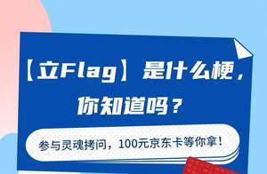 「立Flag」是什么梗,你知道吗?