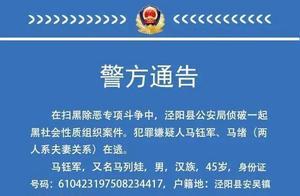 咸阳悬赏50万的涉黑在逃夫妻落网,警方曾附女方整容照通缉