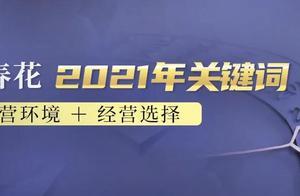 陈春花:2021年关键词