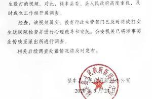 警方通报云南女生被多名男生殴打:传唤调查涉事男生!