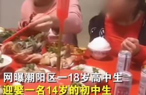 广东汕头18岁高中生,迎娶一名14岁初中生,村干部称确有其事