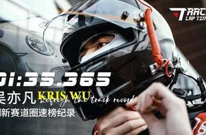 吴亦凡首刷赛道圈速榜创造车型新纪录