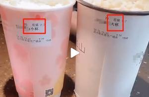 网红饮品大杯约三分之一是空的,店员:公司专门设计的中空隔冷层