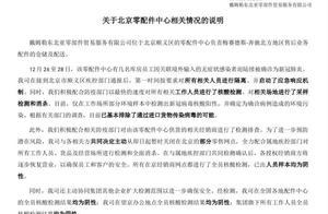 奔驰零配件中心员工确诊新冠 零部件公司:基本排除进口货物传染