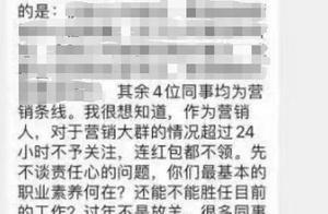 员工春节在家过年,因未抢红包险些被副总裁辞退!