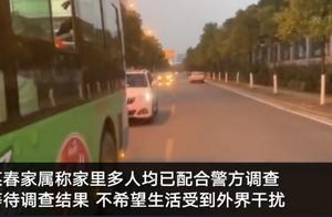 货拉拉司机家属对女孩跳窗身亡致歉:家人已配合调查 不希望再受打扰