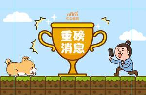 """2021年节假日放假通知!""""玩好""""也要""""防好"""""""