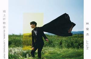 林俊杰新专辑《幸存者如你》|袁冰妍成名作《白衣校花与大长腿》