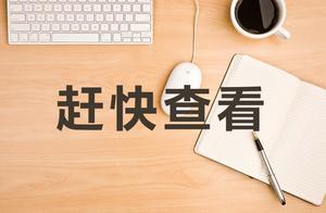 2021国考黑龙江21171人报名成功,仅剩8个岗位无人报考