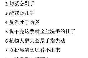 中国电视剧的十大定律有什么?套路玩得好,部部是新剧