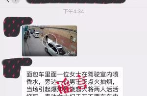 """警方辟谣:""""女子车内喷香水,男子打火机点烟导致爆炸""""系谣言"""