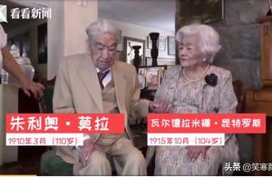 结婚时间最久夫妻男方去世,女方:别说谎,否则你将失去整个世界
