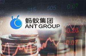 蚂蚁集团下周四打新!证券代码688688!估值2万亿或超茅台