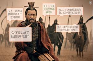 《全面战争:三国》曹操开局思路探讨:天元之地、何以解忧