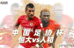 足协杯16强淘汰赛:恒大vs人和,广州恒大能否顺利晋级?