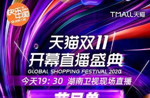 湖南卫视双十一开幕盛典节目单:李宇春取代成龙压轴,王一博独唱