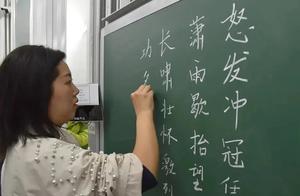 赏心悦目!首届西华师范大学教师粉笔字比赛作品亮相