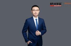 张奥平入选2020胡润Under30s创业领袖榜