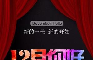 12月你好配图图片大全带字简单,十二月第一天朋友圈文案句子