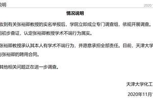 如何看待天津大学化工学院张裕卿学术造假