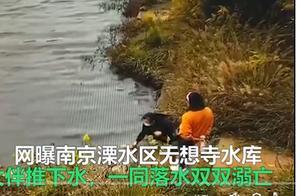 女子在水库边上系鞋带,突然被身后同伴推入水里,结果双双溺亡