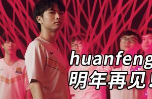 huanfeng传:父母弃养颠沛流离,与命运斗争19年的少年