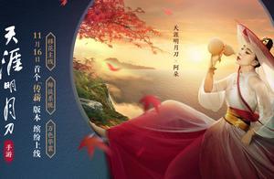 """天刀手游《一曲天涯人未远》定档11.16 首个""""传薪""""版本精"""