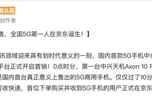 京东5G手机送货仅花10分钟,网友吐槽:比外卖还快?