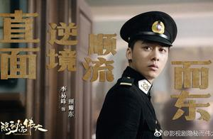 《隐秘而伟大》今年播出无望?李易峰亲自在线爆料,阻止剧组溜粉