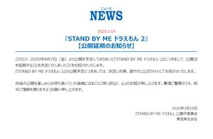剧场版《哆啦A梦》重新定档,新档期为8月7日,庆50周年生日