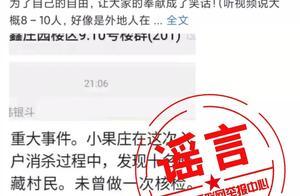 """网络辟谣:网传""""藁城区小果庄村村民藏匿""""系谣言"""