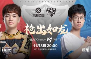 2020KPL秋季赛常规赛重庆QGhappy对战WB.TS