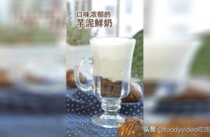 网红芋泥鲜奶,粘稠顺滑超好喝,过了一个冬天还念念不忘!