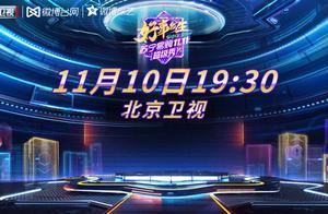 北京卫视超级秀晚会明星聚集 助力苏宁双十一