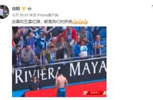奇迹!武磊打入西甲第三球帮助球队晋级欧联杯引媒体人热议!