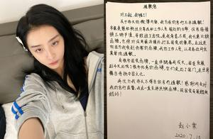 赵小棠一句话踩地雷 惹毛网友!手写信低姿态道歉
