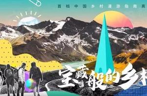 浙江卫视新综艺《宝藏般的乡村》,华少带团探寻乡村宝藏