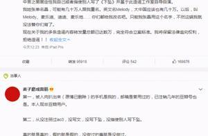 肖战经纪人张晶加入王一博黑组,是同人文作者?网友:智商被侮辱