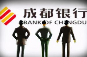 """成都银行何踩""""两红""""?"""