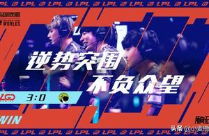 外网热议LGD晋级正赛:TSM成受害者,小花生亮队标有玄学?