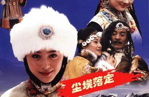 西藏不只有丁真,还有土司、农奴、爱恨情仇,范冰冰这部剧里都有