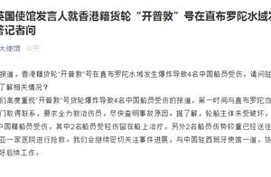 中国货船在直布罗陀水域发生爆炸 中国驻英使馆:尽快查明事故原因